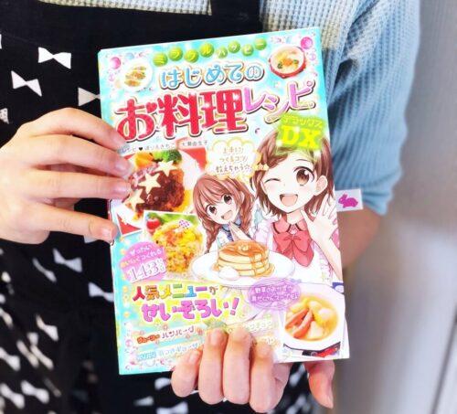 女の子が喜ぶ☆キラキラ可愛い☆おすすめ料理本のレビュー!