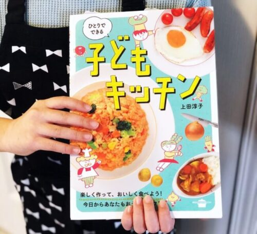 【低学年向け】子供が喜ぶ、おすすめ料理本のレビュー!